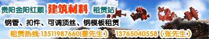 贵阳金阳红顺建筑材料租赁站