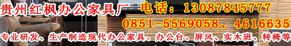 贵州鸿枫办公家具厂