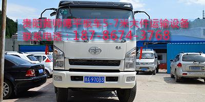贵阳黄师傅平板车5-7米大件运输设备